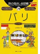 旅の指さし会話帳 74 バリ (ここ以外のどこかへ! アジア)