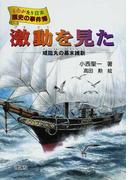激動を見た 咸臨丸の幕末維新 (ものがたり日本歴史の事件簿)