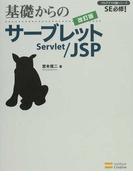 基礎からのサーブレット/JSP 改訂版 (プログラマの種シリーズ)