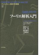フーリエ解析入門 (プリンストン解析学講義)