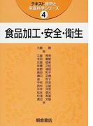 食品加工・安全・衛生 (テキスト食物と栄養科学シリーズ)