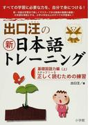 出口汪の新日本語トレーニング すべての学習に必要な力を、自分で身につける! 1 基礎国語力編 上 ステップ1〜5 正しく読むための練習