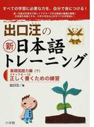 出口汪の新日本語トレーニング すべての学習に必要な力を、自分で身につける! 2 基礎国語力編 下 ステップ6〜10 正しく書くための練習