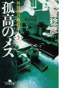 孤高のメス 外科医当麻鉄彦 第3巻 (幻冬舎文庫)(幻冬舎文庫)