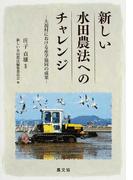 新しい水田農法へのチャレンジ 大潟村における産学協同の成果
