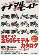 ナナマルBikeヒーロー '70年代の国産バイク・カタログ (GEIBUN MOOKS)