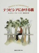 テラビシアにかける橋 (偕成社文庫)(偕成社文庫)