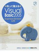 作って覚えるVisual Basic 2005 Express Edition入門
