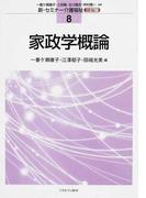 家政学概論 (新・セミナー介護福祉〈三訂版〉)