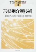 形態別介護技術 (新・セミナー介護福祉〈三訂版〉)