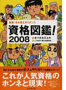資格図鑑! 厳選!まる見えガイダンス 2008