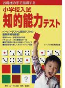 お母様の手で指導する小学校入試知的能力テスト 学校別出題例収載