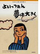 よいっつぁん夢は大きく 台湾の「ダムの父」・八田與一 (ふるさと偉人絵本館)