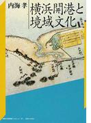 横浜開港と境域文化 (神奈川大学評論ブックレット)
