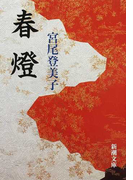 春燈 改版 (新潮文庫)(新潮文庫)
