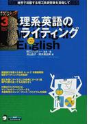 理系英語のライティング 世界で活躍する理工系研究者を目指して (理系たまごシリーズ)