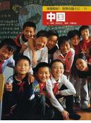 体験取材!世界の国ぐに 11 中国