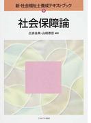 社会保障論 (新・社会福祉士養成テキストブック)