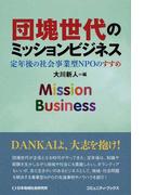 団塊世代のミッションビジネス 定年後の社会事業型NPOのすすめ