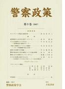警察政策 第9巻(2007)