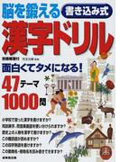 脳を鍛える書き込み式漢字ドリル 面白くてタメになる!47テーマ1000問