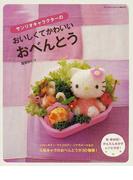 サンリオキャラクターのおいしくてかわいいおべんとう (サンリオチャイルドムック)