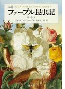 ファーブル昆虫記 完訳 第4巻下
