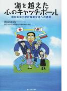 海を越えた心のキャッチボール 環日本海小学校授業交流への挑戦