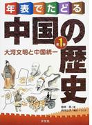 年表でたどる中国の歴史 第1巻 大河文明と中国統一