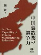 中国製造業の競争力 (学術選書 経済)