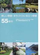 美しい景観・まちづくりに役立つ景観55事例