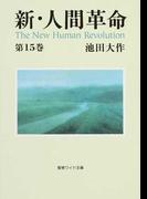 新・人間革命 第15巻