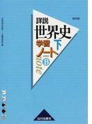詳説世界史学習ノート 世界史B 改訂版 下