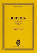 リヒャルト・シュトラウス交響詩《ドン・ファン》 (オイレンブルク・スコア)
