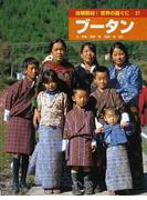体験取材!世界の国ぐに 21 ブータン