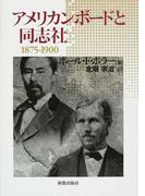 アメリカンボードと同志社 1875−1900