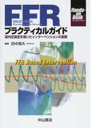 FFRプラクティカルガイド 冠内圧測定を用いたインターベンションの実際 (Hands‐on Book)