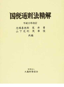 国税通則法精解 平成19年改訂