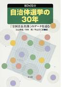 自治体選挙の30年 『全国首長名簿』のデータを読む (自治総研ブックス)