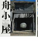 舟小屋 風土とかたち (INAX BOOKLET)