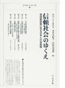 信頼社会のゆくえ 価値観調査に見る日本人の自画像 (リベラ・シリーズ)