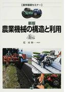 農業機械の構造と利用 新版 (農学基礎セミナー)