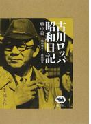 古川ロッパ昭和日記 新装版 戦中篇 昭和16年−昭和20年