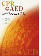 CPR+AEDコースマニュアル