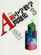 A級中学数学問題集 7訂版 3年