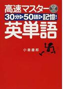 高速マスター英単語 30分で50語を記憶! (CD BOOK)