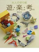 遊ぶ・楽しむ・考える 大人の折り紙
