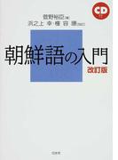 朝鮮語の入門 改訂版