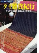 タイ雑貨紀行 アジアの道具、家具の魅力を探る 第3版 (旅名人ブックス)