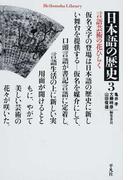 日本語の歴史 3 言語芸術の花ひらく (平凡社ライブラリー)(平凡社ライブラリー)